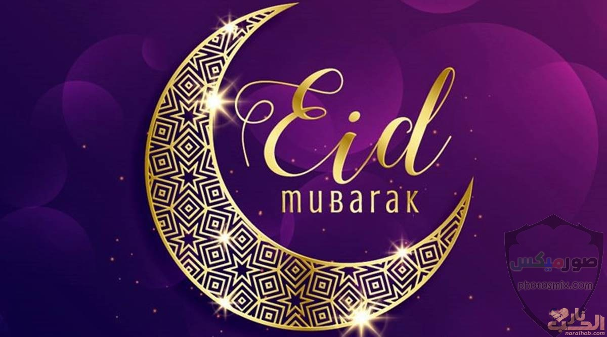 صور عيد الفطر صور برقيات وتهنئة بالعيد الصغير خلفيات فيس بوك وواتس اب بعيد الفطر 25