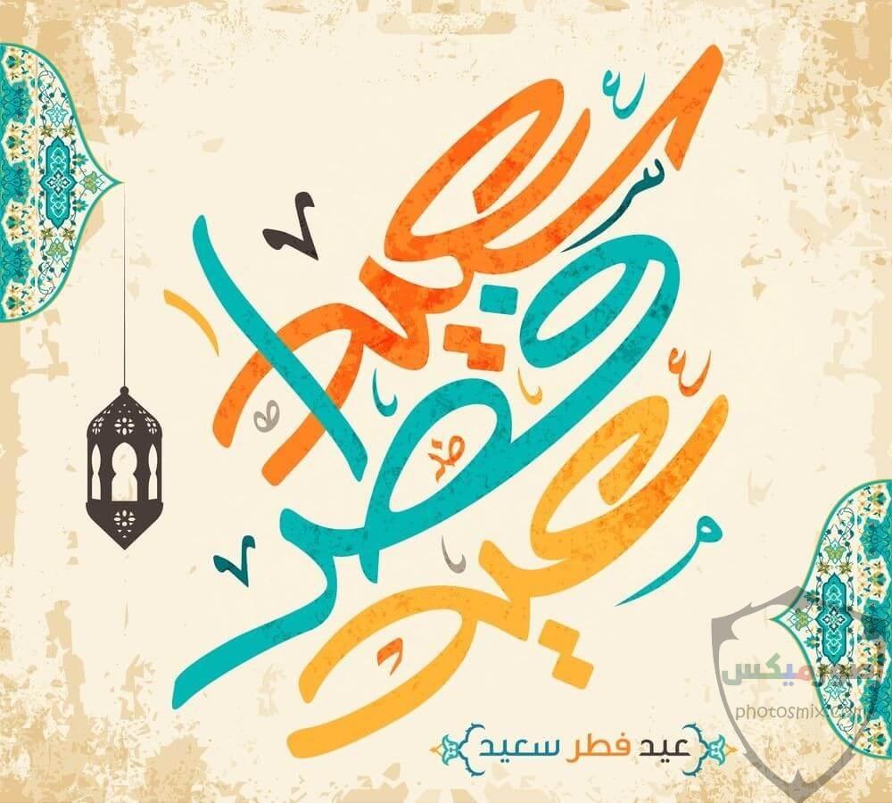 صور عيد الفطر صور برقيات وتهنئة بالعيد الصغير خلفيات فيس بوك وواتس اب بعيد الفطر 29