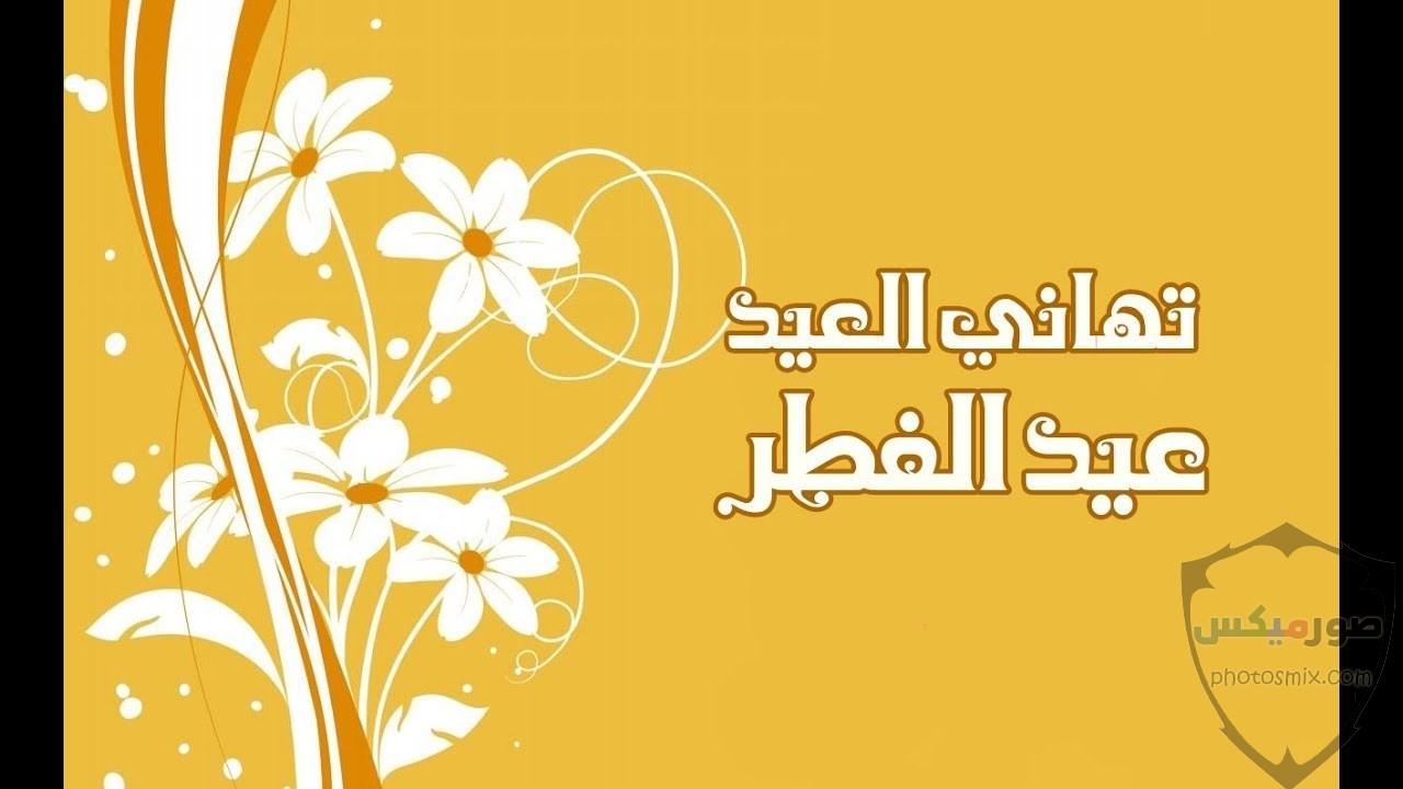 صور عيد الفطر صور برقيات وتهنئة بالعيد الصغير خلفيات فيس بوك وواتس اب بعيد الفطر 30