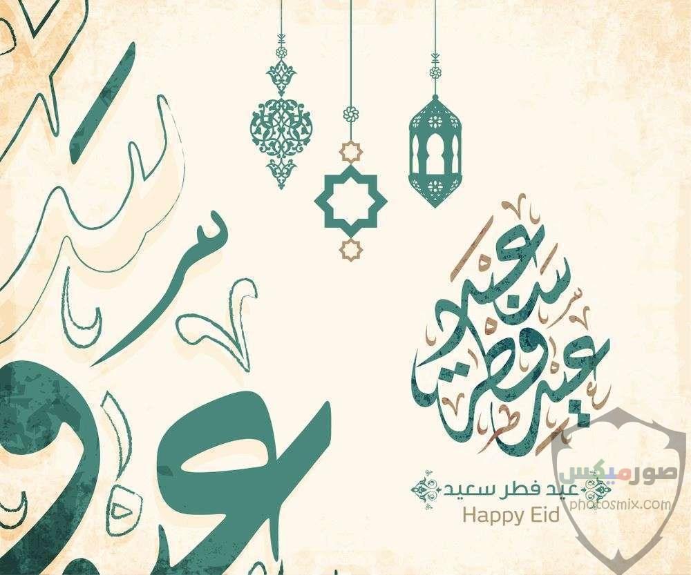 صور عيد الفطر صور برقيات وتهنئة بالعيد الصغير خلفيات فيس بوك وواتس اب بعيد الفطر 32