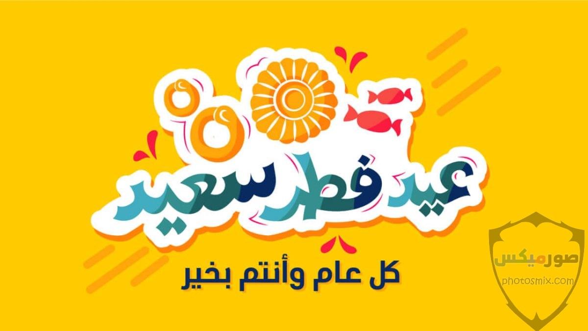 صور عيد الفطر صور برقيات وتهنئة بالعيد الصغير خلفيات فيس بوك وواتس اب بعيد الفطر 34