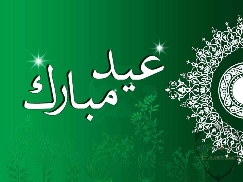 صور عيد الفطر صور برقيات وتهنئة بالعيد الصغير خلفيات فيس بوك وواتس اب بعيد الفطر 6