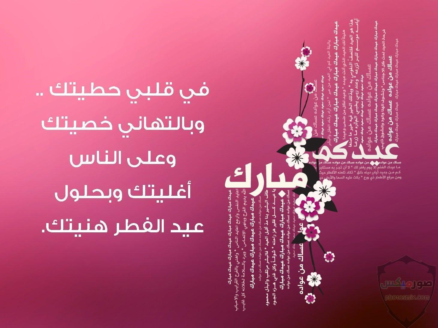 صور عيد الفطر صور برقيات وتهنئة بالعيد الصغير خلفيات فيس بوك وواتس اب بعيد الفطر 9