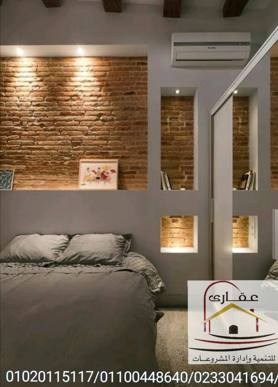 غرف نوم مودرن ديكورات غرف نوم صور غرف نوم 2020 3