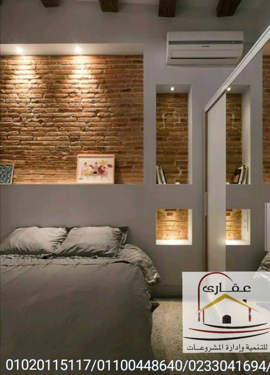 غرف النوم 2020 3 1