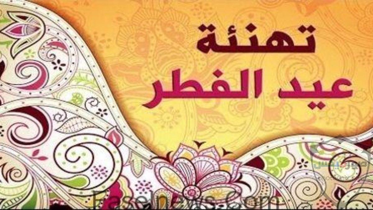 مظاهر الاحتفال بعيد الفطر 10 1