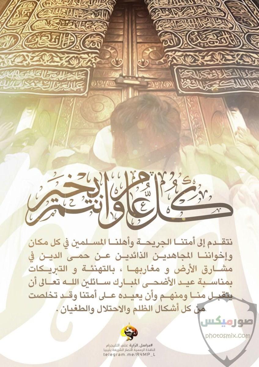 مظاهر الاحتفال بعيد الفطر 4