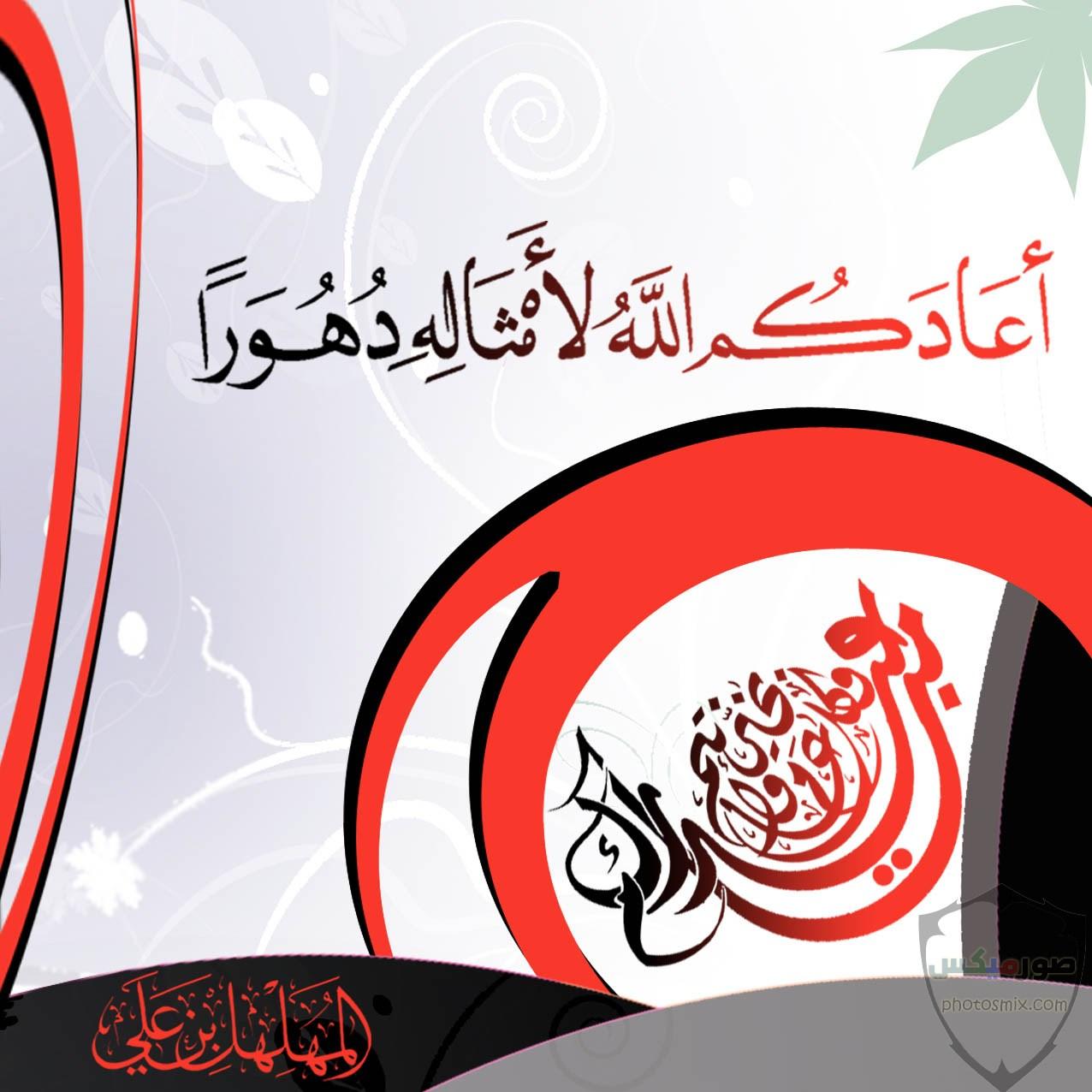 مظاهر الاحتفال بعيد الفطر 6