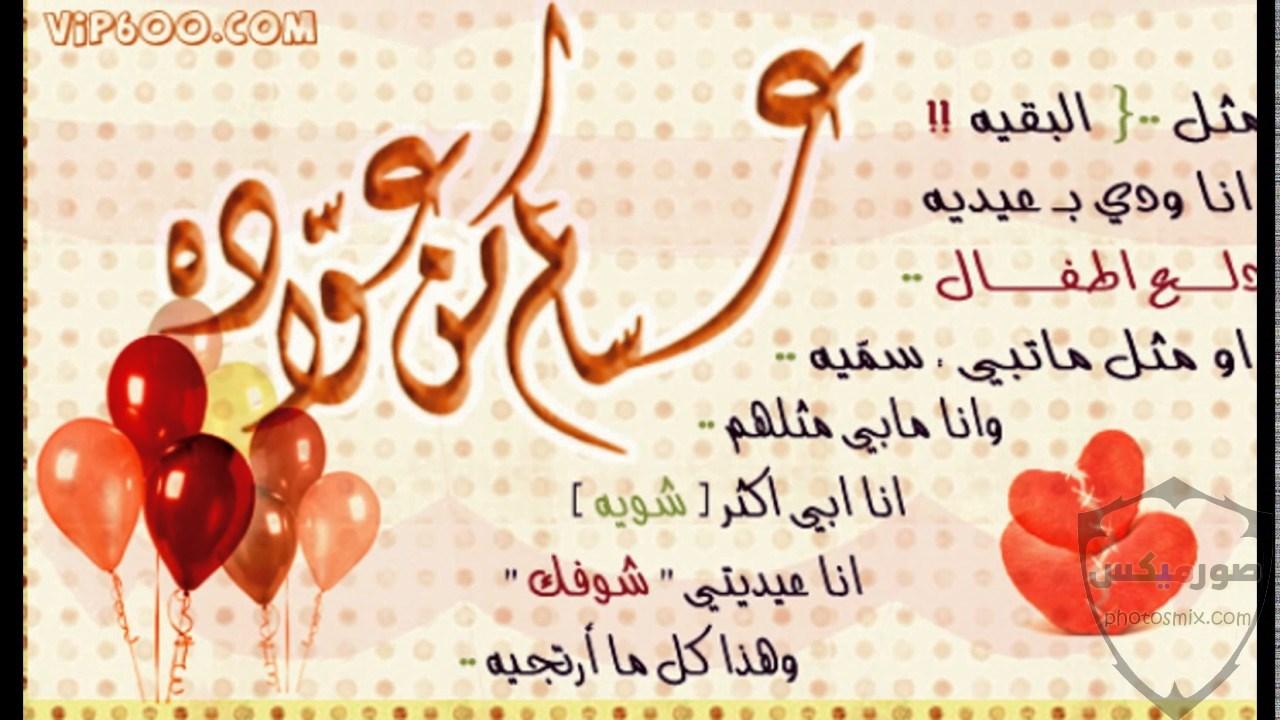 مظاهر الاحتفال بعيد الفطر 7