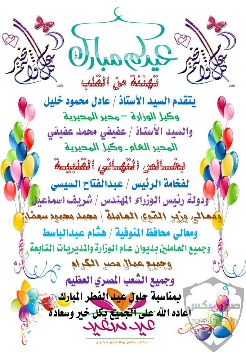 مظاهر الاحتفال بعيد الفطر 9 1